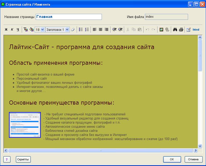 Редактирование html-страницы (визуальный html-редактор)