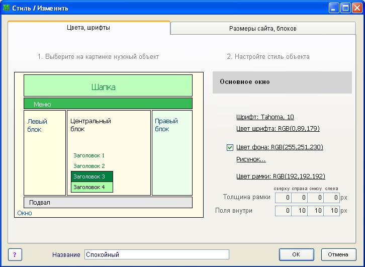 Программа по созданию сайта в интернете разработка оптимизация сайта